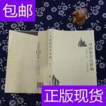 [二手旧书9成新]外国教育史新编 /袁锐锷 广东高等教育出版社