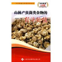 农民致富大讲堂系列:山林产虫菌类食物经济价值