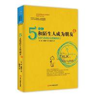 """5分钟和陌生人成为朋友4:怎样与你的亲友们畅所欲言(各大图书网站社交类图书畅销作家作品,著名""""微交流""""专家唐・加博尔帮"""