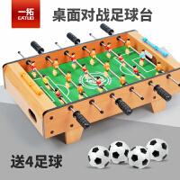 6杆桌上足球机 对战儿童益智家用双人木质桌面台式玩具男孩礼物台