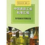 中国食品工业标准汇编:食用油及其制品卷