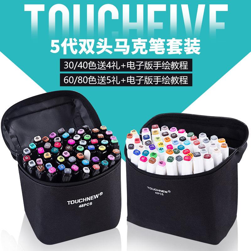 【部分地区包邮】马克笔套装TOUCH FIVE新5代学生动漫手绘彩色绘画油性笔60色