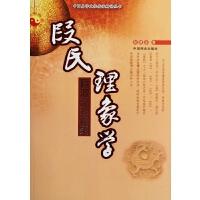 段氏理象学(盲派命理研究)/中国易学文化传承解读丛书