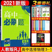 高考必刷题物理选修3-1人教版RJ2020版必刷题高二物理选修3-1