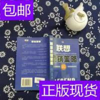 [二手旧书9成新]联想营销策略 /邓志海 内蒙古人民出版社