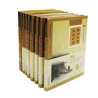 国学经典书系--中华传统蒙学经典注音全本(套装)软精装版:赠送16张CD