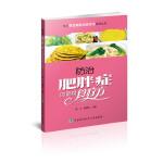 常见慢性病防治食疗方系列丛书-防治肥胖症的塑身食疗方