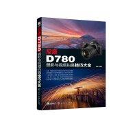 尼康D780摄影与视频拍摄技巧大全