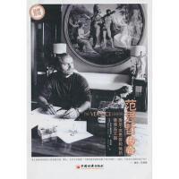 【二手书旧书95成新】范思哲传奇,(意)盖斯特尔,郭国玺,中国经济出版社
