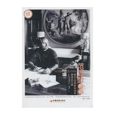 【二手书9成新】范思哲传奇,(意)盖斯特尔,郭国玺,中国经济出版社 正版现货,下单即发,经典图书
