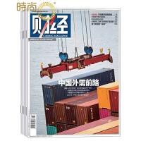 财经杂志 商业财经期刊2020年全年杂志订阅新刊预订1年共30期1月起订