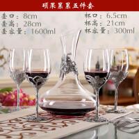 大号葡萄红酒杯 带醒酒器 珐琅彩硕果累累5件套酒具套装