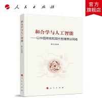 和合学与人工智能――――以中国传统和现代哲理思议网络 人民出版社