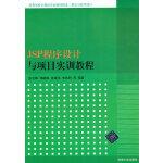 JSP程序设计与项目实训教程(高等学校计算机专业教材精选・算法与程序设计)