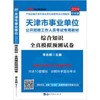 天津事业单位考试中公2019天津市事业单位公开招聘工作人员考试专用教材综合知识全真模拟预测试卷