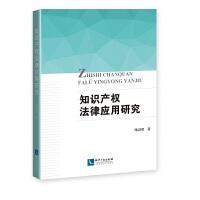 知识产权法律应用研究
