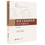 建设工程法律实务热点问题研究