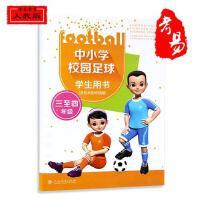 2017年新版中小学校园足球学生用书 三至四年级 3三年级- 4四年级 校园足球 3三至4四年级足球书