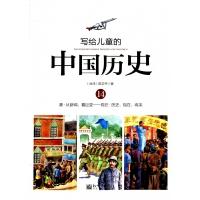 写给儿童的中国历史(14清从新闻看巨变现在历史现在将来) 陈卫平
