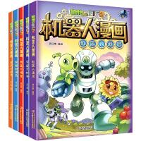 植物大战僵尸2机器人漫画5册 宇宙大对决 儿童趣味卡通动漫连环画 6-8-10岁小学生三四五六年级课外阅读漫画书 激发
