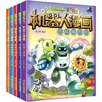 植物大战僵尸2机器人漫画5册 宇宙大对决 儿童趣味卡通动漫连环画 6-8-10岁小学生三四五六年级课外阅读漫画书 激发宝宝的阅读兴趣 培养孩子的专注力