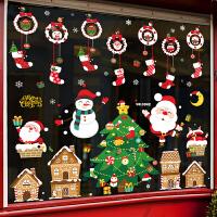 圣诞节装饰用品玻璃贴纸店铺场景橱窗布置圣诞树老人礼物雪花门贴