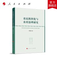 农民组织化与农村治理研究 人民出版社