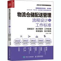 物流仓储配送管理流程设计与工作标准 流程设计・执行程序・工作标准・考核指标・执行规范 人民邮电出版社