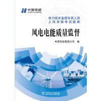 电力技术监督专责人员上岗资格考试题库风电电能质量监督