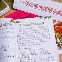 一年级阅读理解训练 语文 人教版彩绘注音版响当当小学生语文阶梯阅读理解训练上下练习册