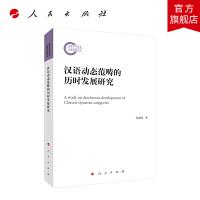 汉语动态范畴的历时发展研究 人民出版社