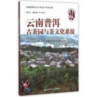 云南普洱古茶园与茶文化系统