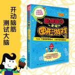 经典脑力大挑战:聪明孩子爱玩的图形游戏