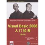 Visual Basic 2008入门经典(第5版)