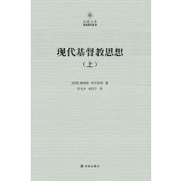 凤凰文库:现代基督教思想(上下)