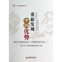 重新发现中国优势:国内外政要名流在人大重阳讲座实录.1