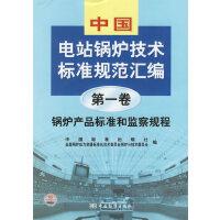 中国电站锅炉技术标准规范汇编(第一卷):锅炉产品标准和监察规程