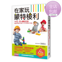 包邮台版 在家玩蒙特梭利 掌握0~6岁九大敏感期 48个感觉统合游戏,全方位激发孩子潜能(二版) 李利著 978986
