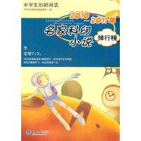 中学生创新阅读・2010-2011年名家科幻小说排行榜