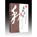 《万卷楼国学经典:春秋左传(图文版)》