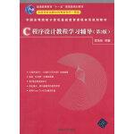 C程序设计教程学习辅导(第2版)(中国高等院校计算机基础教育课程体系规划教材)