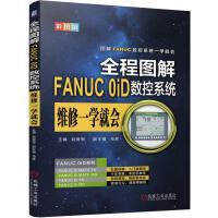 全程图解FANUC 0iD数控系统维修一学就会