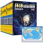 环球国家地理百科全书套装全10册 赠防水世界地图