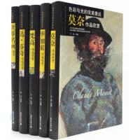 世界名画鉴赏 达芬奇 梵高 毕加索 莫奈 世界名画家作品鉴赏 新世界出版社 定价500元