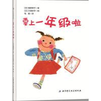 要上一年级啦 2018年国际安徒生奖得主角野荣子女士力作 小学入学准备绘本 少儿文学 儿童绘本图画书 幼儿故事