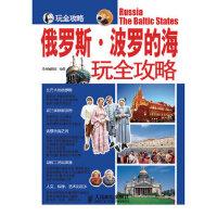 【二手旧书9成新】俄罗斯 波罗的海玩全攻略 墨刻编辑部 9787115277381 人民邮电出版社