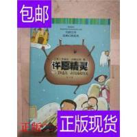 [二手旧书9成新]许愿精灵【馆藏】 /(英)伊迪丝・内斯比特(edith