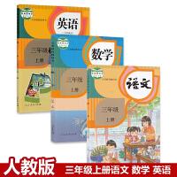 *版部编3三年级上册语文数学英语书人教版三年级语文上册数学英语人民教育出版社三年级上册全套3本教材课本教科书