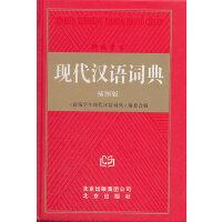 新编学生现代汉语词典(插图版)