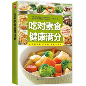 吃对素食健康满分:截然不同的素食新体验,让你吃不胖、不变老、远离文明病